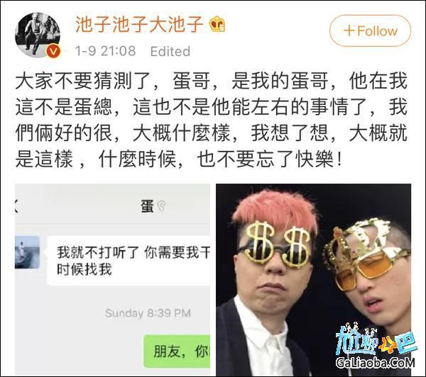 """池子被笑果文化CEO移出群聊之后脱口秀演员池子微博""""开撕"""""""