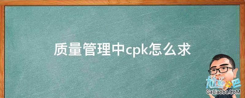 质量管理中cpk怎么求