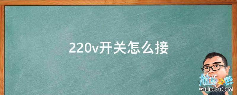 220v开关怎么接
