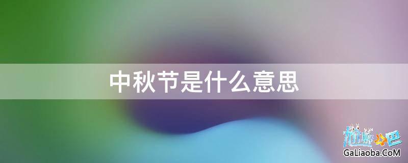 中秋节是什么意思