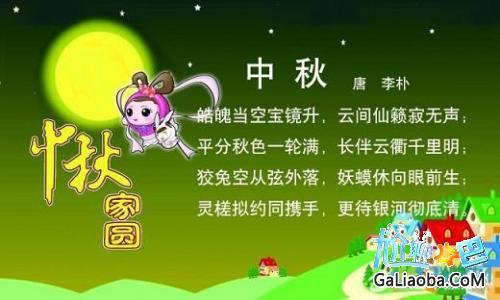 国庆中秋祝福短信